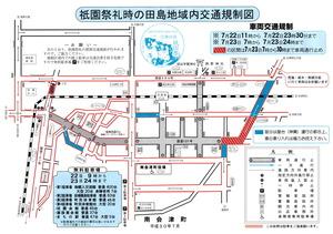 2018祇園祭交通規制