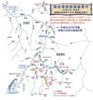 2018禁漁区等No入