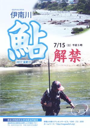 2017アユ釣りポスター