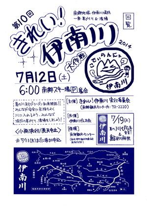 2014 きれい!伊南川チラシ(2)