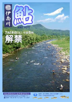 鮎釣りポスター400%