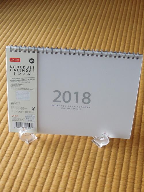 ダイソーカレンダー6