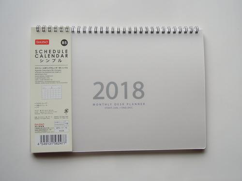 ダイソーカレンダー1