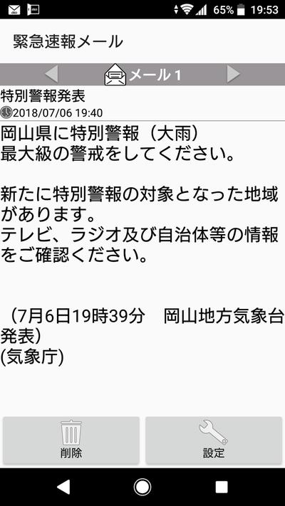 平成30年7月豪雨 岡山 緊急速報メール