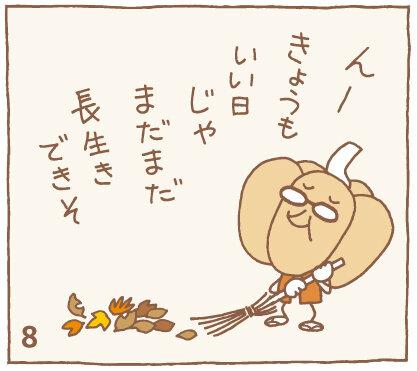 pumpkin_8