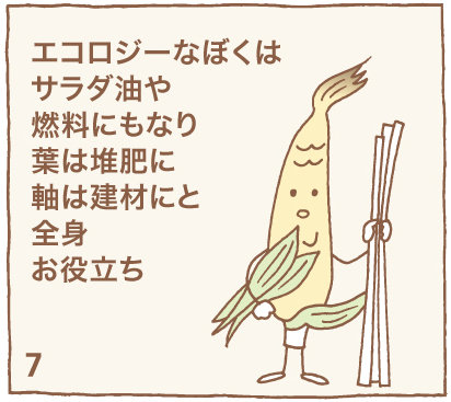 tomoro_7