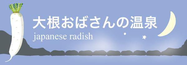 j_radish_0