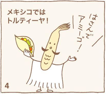 tomoro_4