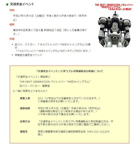 神奈川県警イベントWEB告知