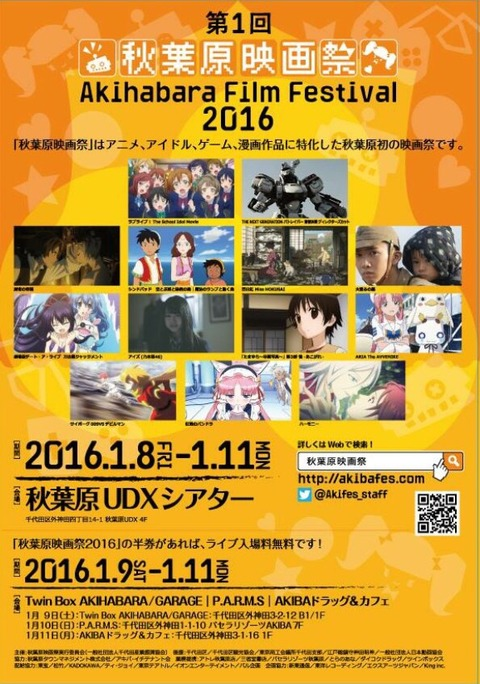 秋葉原映画祭01