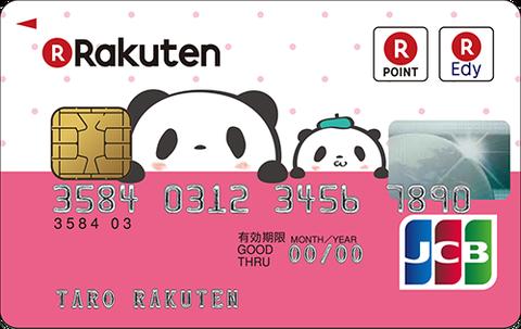 rakuten-pinkcard