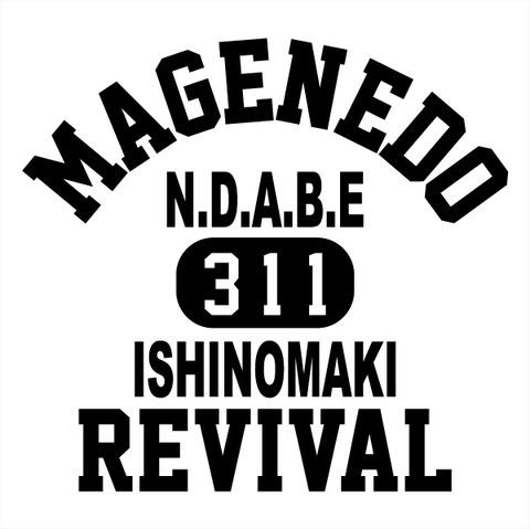magenedo-logo