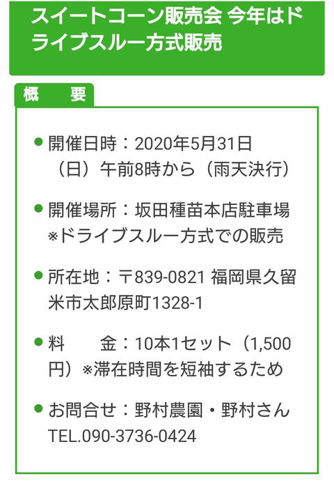 Screenshot_20200531-083916