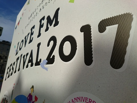 LoveFM ラブFM フェスタ 2017