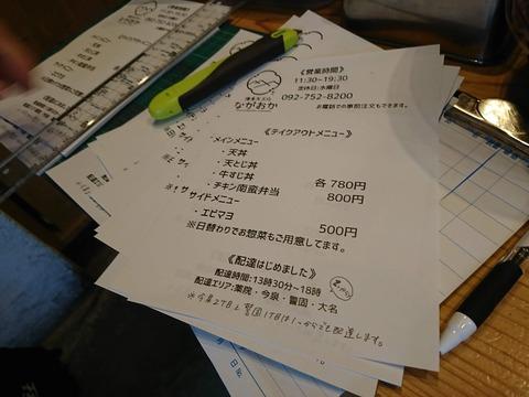 博多天ぷらながおか 博多弁当ながおか