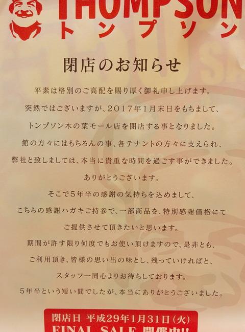 IMG_20170129_114516
