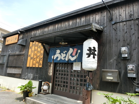 福岡 中央区 うどん よし田