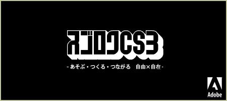 Adobe スゴロク CS3