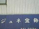 DVC00266.JPG