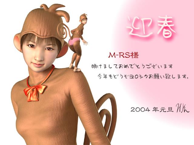 2004_SaruNenga_M-RSSama.jpg