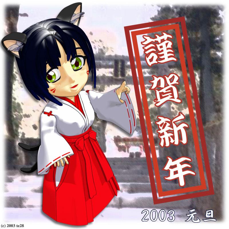 mitsuki2003nw-s.jpg