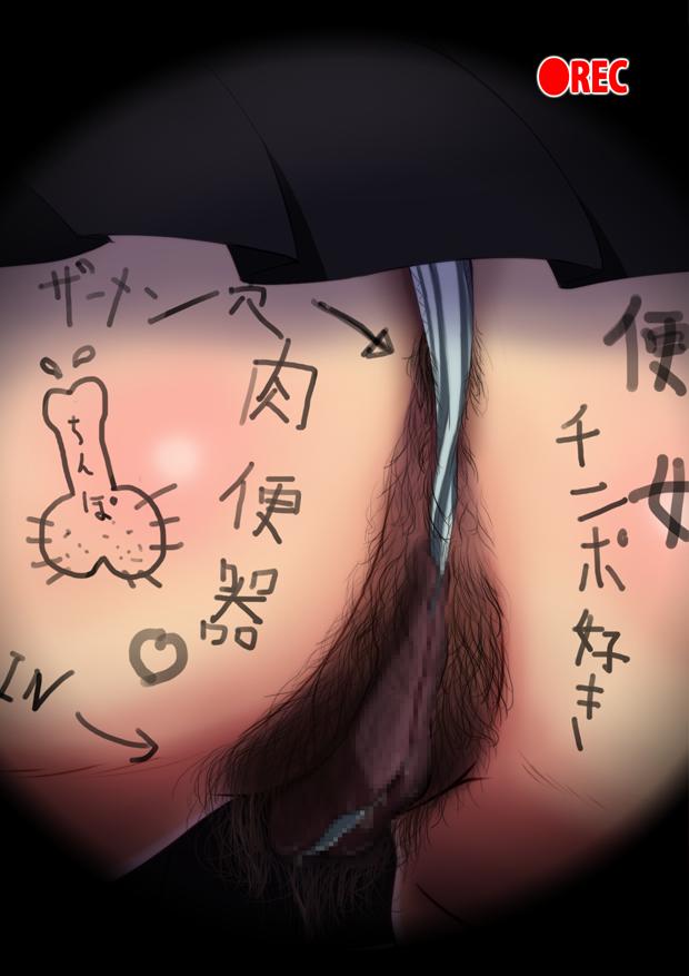 su(陰毛)
