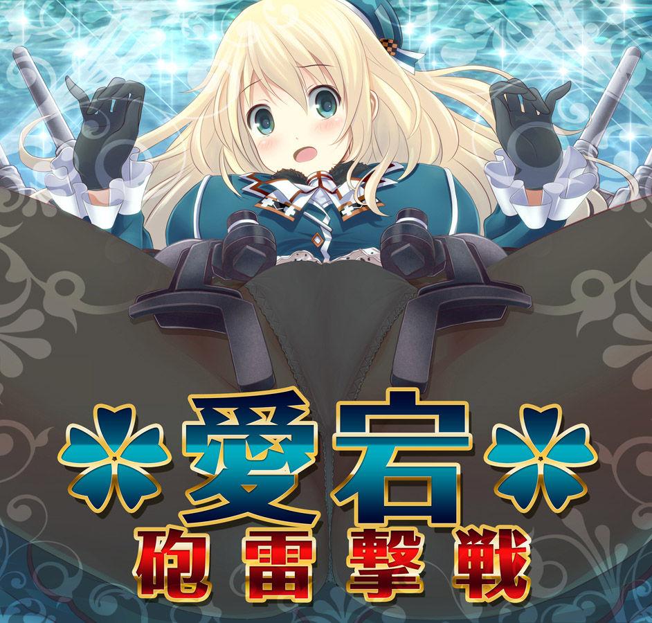 [v-mag] 愛宕 砲雷撃戦! (愛宕(艦隊これくしょん))