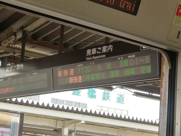 【旅画像】18切符で福井まで行くよ