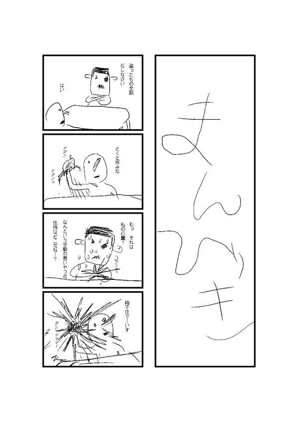 【漫画】4コマ漫画描いたから感想ヨロwwwwwww
