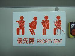 priorityseat