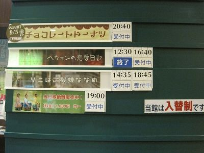 アクティブ・オーディエンス上映『きっと、うまくいく』@シネマート新宿