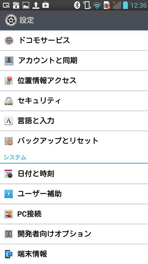 Screenshot_2013-02-16-12-36-23