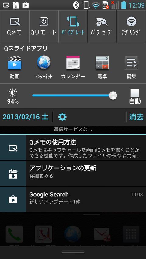 Screenshot_2013-02-16-12-39-31