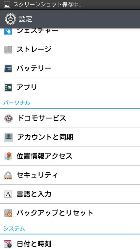Screenshot_2013-02-16-12-36-17