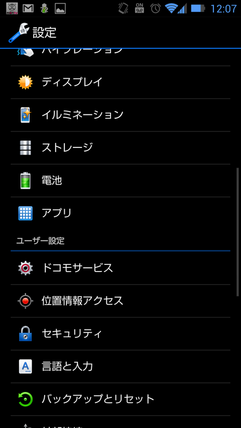 Screenshot_2013-02-10-12-07-19