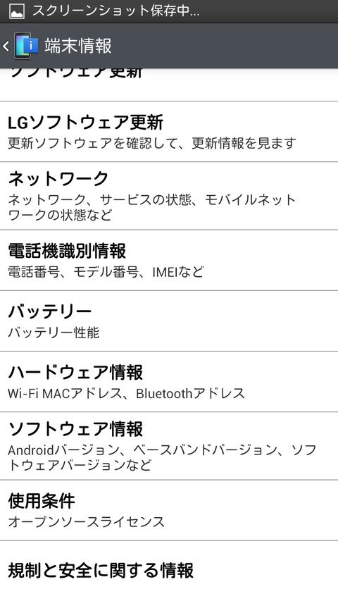 Screenshot_2013-02-16-12-36-29