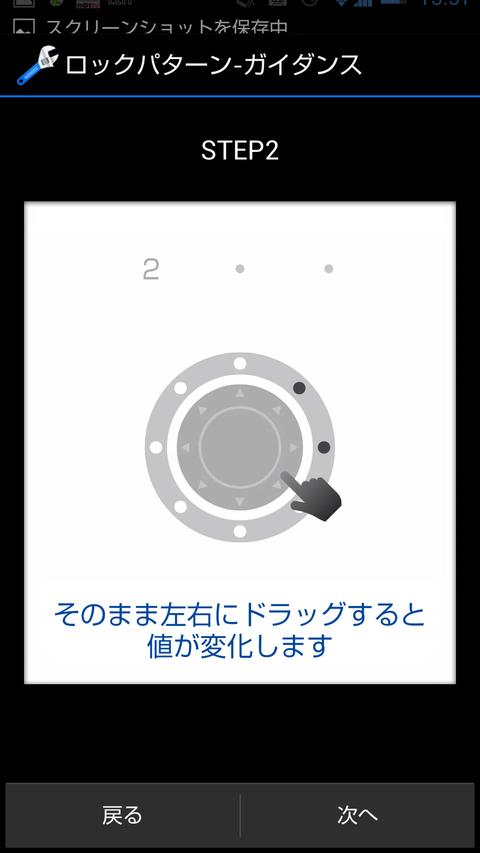 Screenshot_2013-02-10-13-57-42