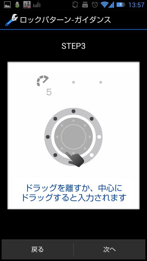 Screenshot_2013-02-10-13-57-47