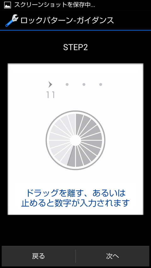 Screenshot_2013-02-10-13-58-20
