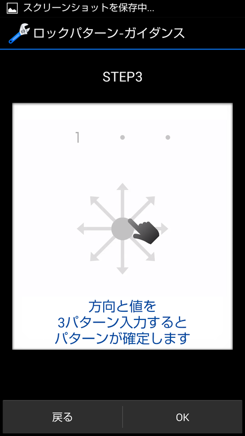Screenshot_2013-02-10-13-58-08