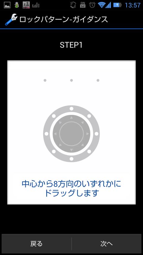 Screenshot_2013-02-10-13-57-36