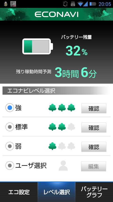 Screenshot_2013-02-07-20-05-26_1