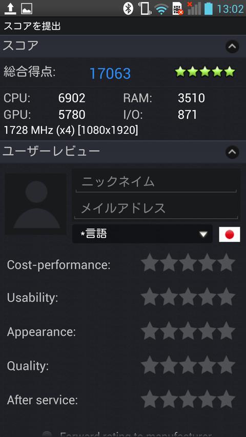 Screenshot_2013-02-16-13-02-07