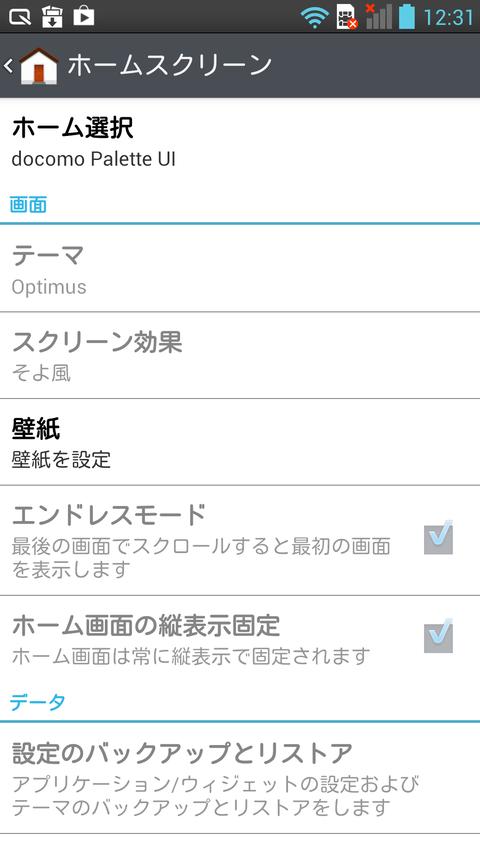 Screenshot_2013-02-16-12-31-07