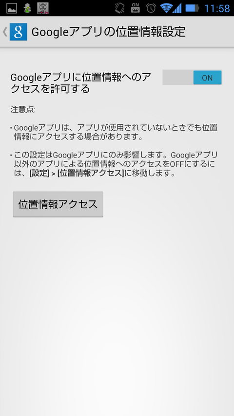Screenshot_2013-02-10-11-58-27