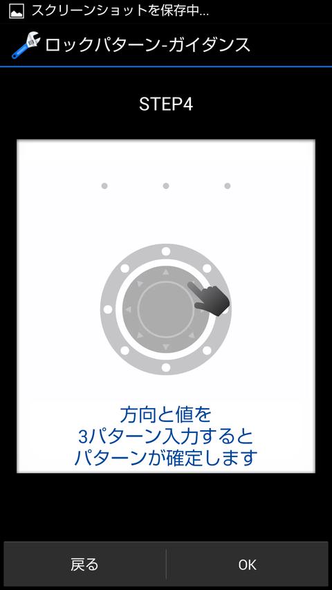 Screenshot_2013-02-10-13-57-51