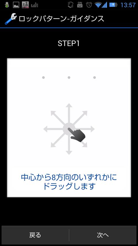 Screenshot_2013-02-10-13-58-00
