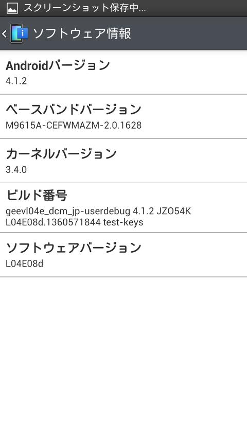 Screenshot_2013-02-16-12-36-34