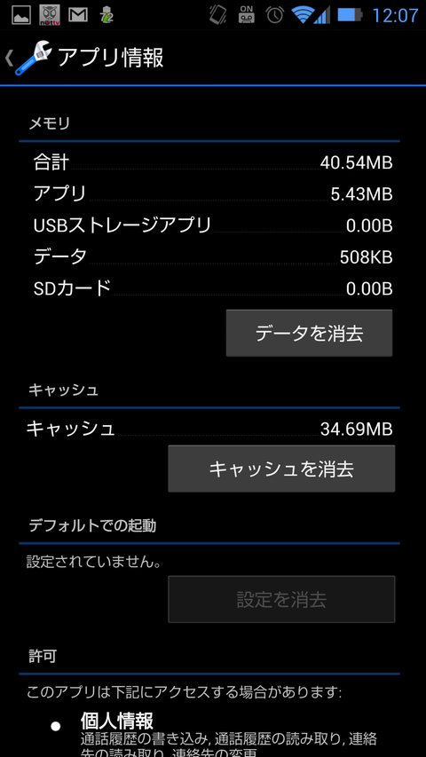 Screenshot_2013-02-10-12-07-50