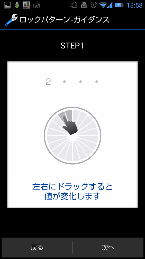 Screenshot_2013-02-10-13-58-15